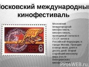 Московский международныйкинофестиваль Московский международный кинофестивль — ки