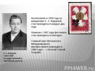 Возобновлён в 1959 году по инициативе Е. А. Фурцевой, стал проводиться каждые дв