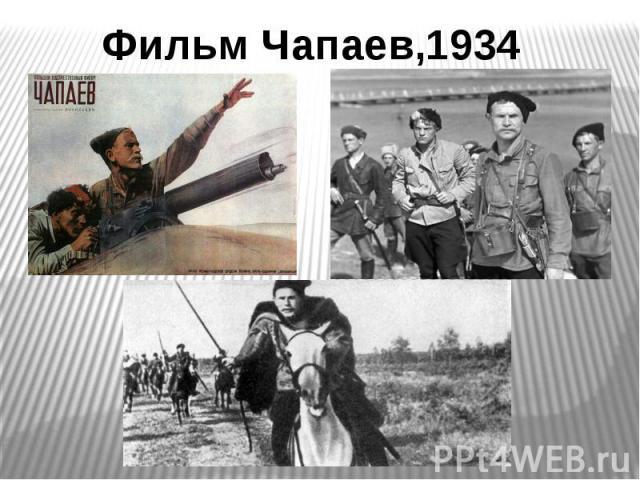 Фильм Чапаев,1934