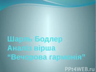 """Шарль БодлерАналіз вірша """"Вечорова гармонія"""""""
