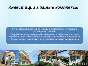 Инвестиции в жилые комплексы Инвестиционная недвижимость требует больших капитал