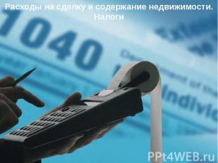 Расходы на сделку и содержание недвижимости. Налоги3% - комиссия агентства (для