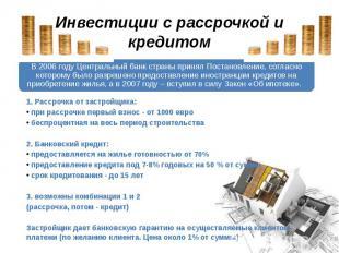 Инвестиции с рассрочкой и кредитом В 2006 году Центральный банк страны принял По