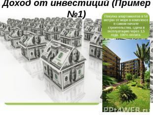 Доход от инвестиций (Пример №1) Покупка апартаментов в 50 метрах от моря в компл