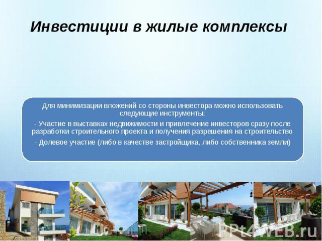 Инвестиции в жилые комплексы Инвестиционная недвижимость требует больших капиталовложений по сравнению с покупкой апартаментов (размер инвестиций здесь стартует от 250 тысяч евро), но даёт инвестору ряд преимуществ, основными из которых являются воз…