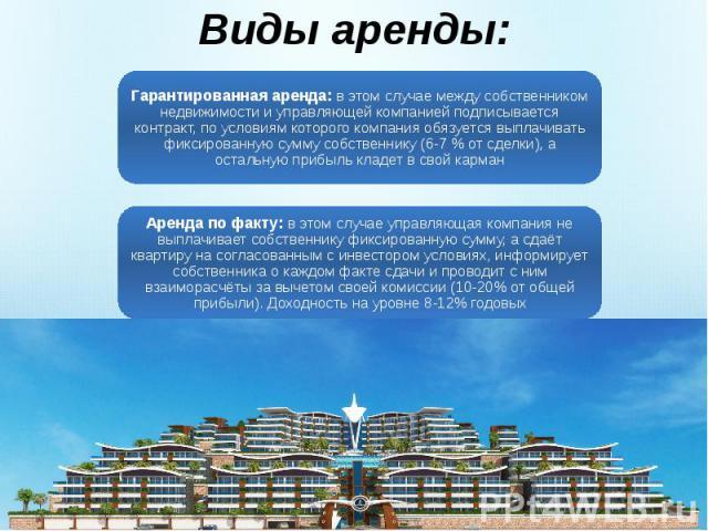 Виды аренды:Гарантированная аренда: в этом случае между собственником недвижимости и управляющей компанией подписывается контракт, по условиям которого компания обязуется выплачивать фиксированную сумму собственнику (6-7 % от сделки), а остальную пр…