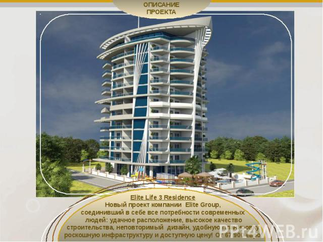 Elite Life 3 Residence Новый проект компании Elite Group, соединивший в себе все потребности современных людей: удачное расположение, высокое качество строительства, неповторимый дизайн, удобную планировку, роскошную инфраструктуру и доступную цену!…