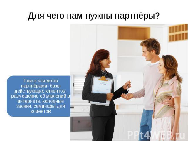 Для чего нам нужны партнёры? Партнёры для нас – это важное и необходимое связующее звено между клиентом и нами при инвестировании в зарубежную недвижимость