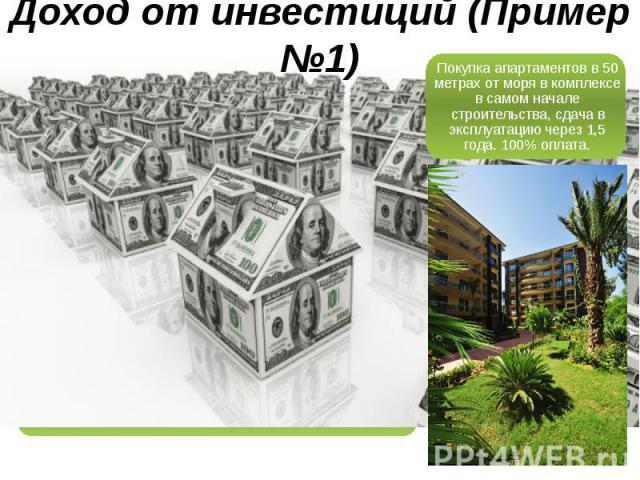 Доход от инвестиций (Пример №1) Покупка апартаментов в 50 метрах от моря в комплексе в самом начале строительства, сдача в эксплуатацию через 1,5 года. 100% оплата.