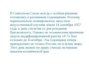 В Советском Союзе всегда с особым рвением готовились к различным годовщинам. Поэ