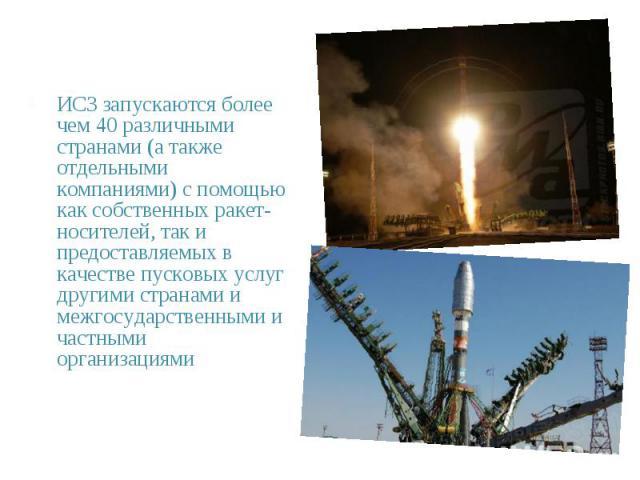 ИСЗ запускаются более чем 40 различными странами (а также отдельными компаниями) с помощью как собственных ракет- носителей, так и предоставляемых в качестве пусковых услуг другими странами и межгосударственными и частными организациями. ИСЗ запуска…