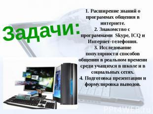 Задачи: 1. Расширени е знаний о программах общения в интернете.2. Знакомство с п