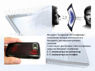 Интернет-телефония Интернет-Телефония (IP-телефония) - технология, которая испол