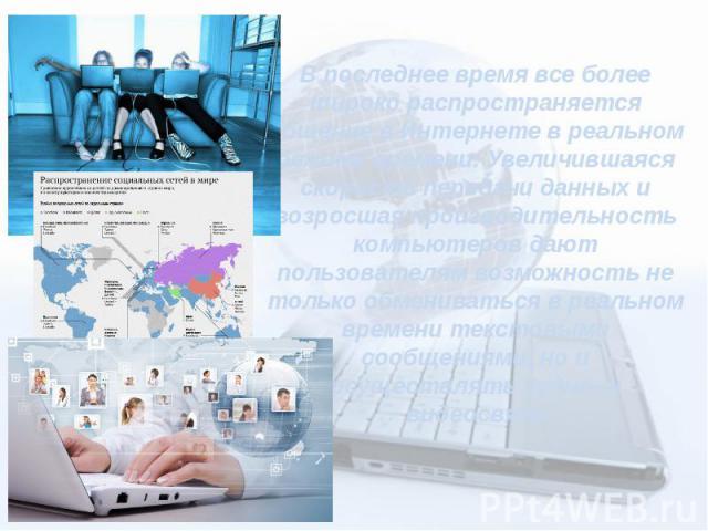В последнее время все более широко распространяется общение в Интернете в реальном режиме времени. Увеличившаяся скорость передачи данных и возросшая производительность компьютеров дают пользователям возможность не только обмениваться в реальном вре…