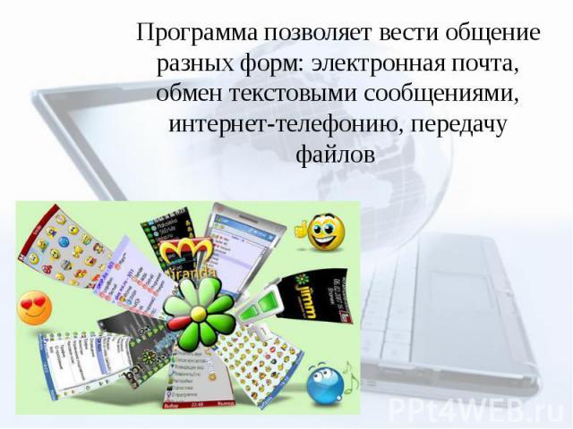 Программа позволяет вести общение разных форм: электронная почта, обмен текстовыми сообщениями, интернет-телефонию, передачу файлов