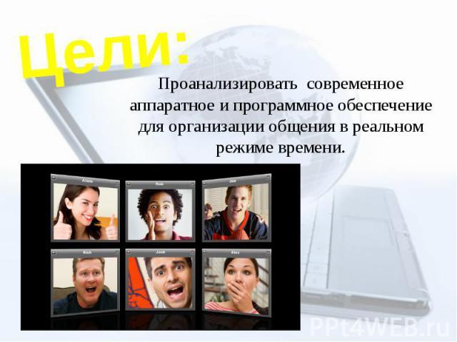 Цели: Проанализировать современное аппаратное и программное обеспечение для организации общения в реальном режиме времени.