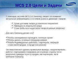 MCS 2.0 Цели и Задачи С помощью системы MCS 2.0 Samsung сможет отслеживает актуа