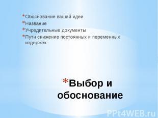 Выбор и обоснование Обоснование вашей идеи Название Учредительные документы Пути