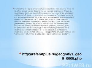 http://referatplus.ru/geografi/1_geo_9_0005.php На территории нашей страны сельс