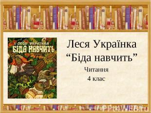"""Леся Українка""""Біда навчить"""" Читання 4 клас"""