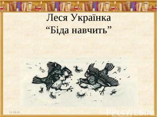 "Леся Українка"" Біда навчить"""