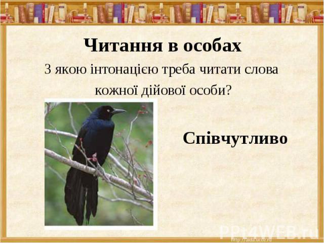 Читання в особах З якою інтонацією треба читати слова кожної дійової особи?