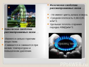 Химические свойства рассматриваемых газов … -Является сильно горючим веществом.