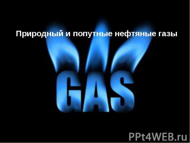 Природный и попутные нефтяные газы