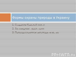 Формы охраны природы в Украину 1. Создание Красной книги 2. Заповедные территори