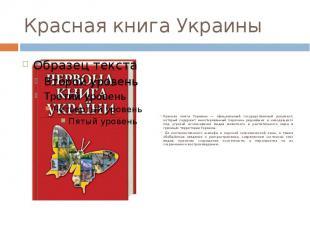 Красная книга Украины Красная книга Украины — официальный государственный докуме