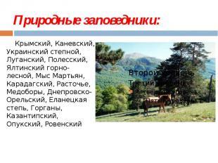 Природные заповедники: Крымский, Каневский, Украинский степной, Луганский,
