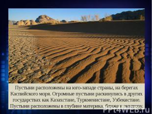 Пустыни расположены на юго-западе страны, на берегах Каспийского моря. Огромные
