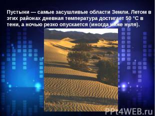 Пустыни — самые засушливые области Земли. Летом в этих районах дневная температу