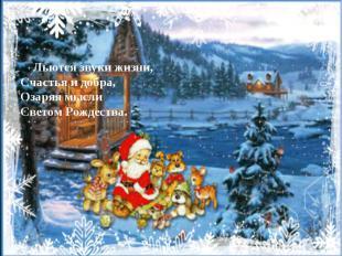 Льются звуки жизни, Счастья и добра, Озаряя мысли Светом Рождества.