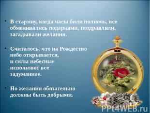 В старину, когда часы били полночь, все обменивались подарками, поздравляли, заг