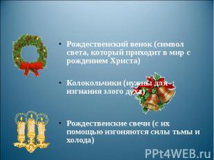 Рождественский венок (символ света, который приходит в мир с рождением Христа) К