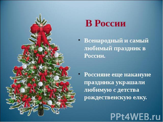 В России Всенародный и самый любимый праздник в России. Россияне еще накануне праздника украшали любимую с детства рождественскую елку