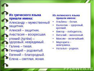 Из греческого языка пришли имена: Александр – мужественный защитник. Алексей – з