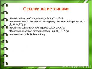 Ссылки на источники http://uti-puti.com.ua/view_articles_kids.php?id=1060 http:/