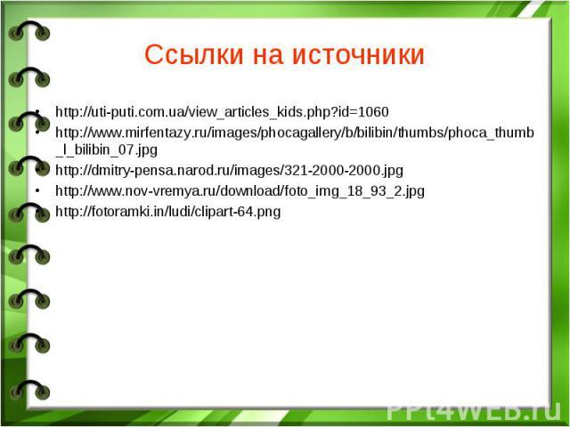 Ссылки на источники http://uti-puti.com.ua/view_articles_kids.php?id=1060 http://www.mirfentazy.ru/images/phocagallery/b/bilibin/thumbs/phoca_thumb_l_bilibin_07.jpg http://dmitry-pensa.narod.ru/images/321-2000-2000.jpg http://www.nov-vremya.ru/downl…