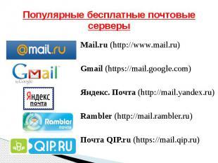 Популярные бесплатные почтовые серверы