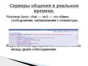 Серверы общения в реальном времени. Разговор (англ. chat — чат) — это обмен сооб