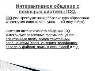 Интерактивное общение с помощью системы ICQ. ICQ (эта трехбуквенная аббревиатура
