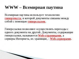 WWW – Всемирная паутина Всемирная паутина использует технологию гипертекста, в к