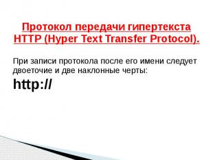 Протокол передачи гипертекста HTTP (Hyper Text Transfer Protocol). Протокол пере