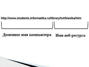 http://www.students.informatika.ru/library/txt/klasika/htm http://www.students.i