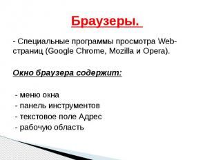 Браузеры. - Специальные программы просмотра Web-страниц (Google Chrome, Mozilla