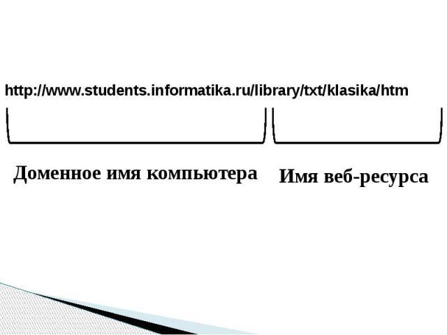 http://www.students.informatika.ru/library/txt/klasika/htm http://www.students.informatika.ru/library/txt/klasika/htm