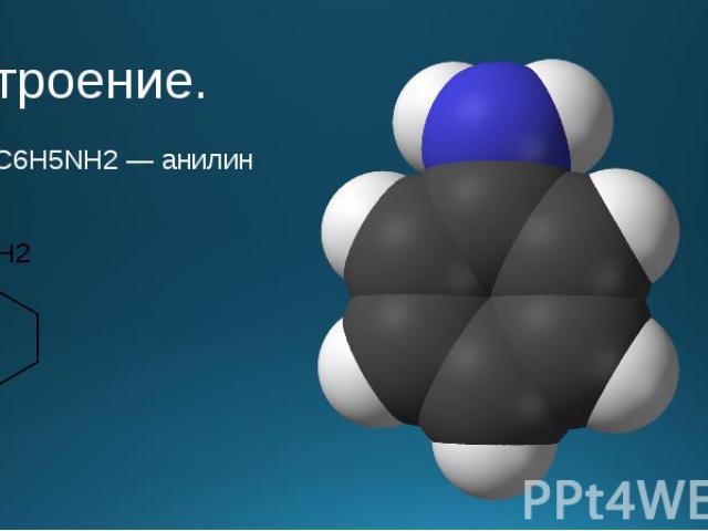 Строение. C6H5NH2 — анилин NH2