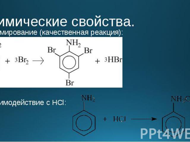 Химические свойства. Бромирование (качественная реакция): Взаимодействие с HCl: